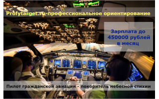 Как стать пилотом гражданской авиации: что нужно, чтобы работать военным, гражданским, линейным, коммерческим летчиком в России девушке, женщине, мужчине, необходимое образование в Москве